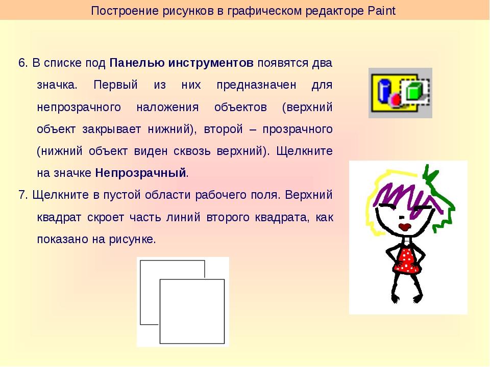 Построение рисунков в графическом редакторе Paint 6. В списке под Панелью инс...