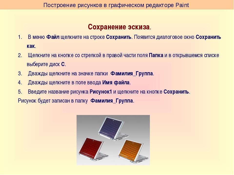 Построение рисунков в графическом редакторе Paint Сохранение эскиза. В меню Ф...