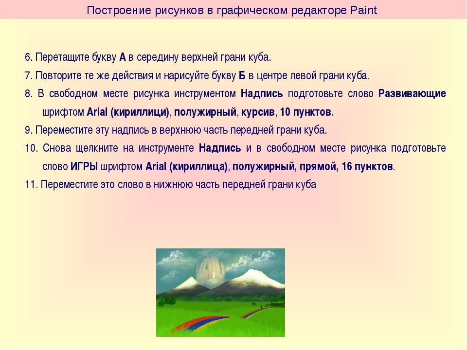 Построение рисунков в графическом редакторе Paint 6. Перетащите букву А в сер...