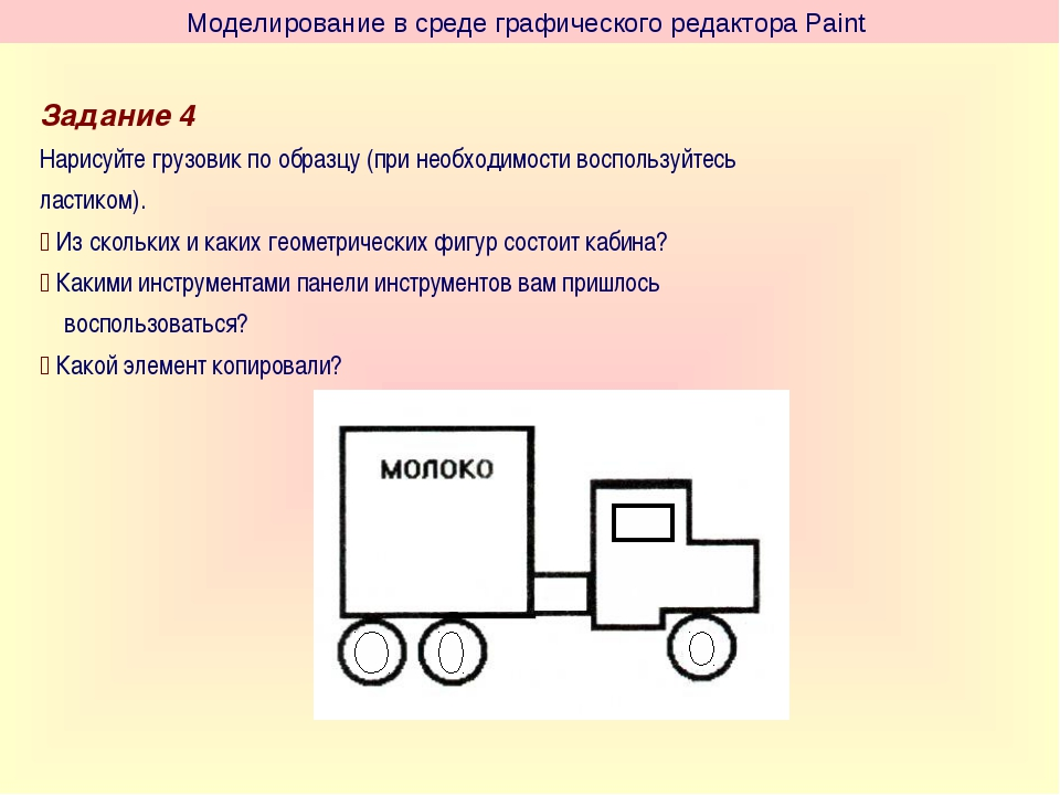Моделирование в среде графического редактора Paint Задание 4 Нарисуйте грузов...