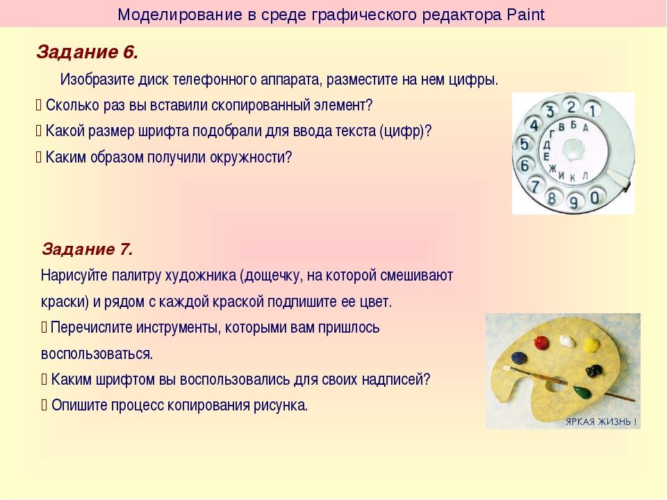 Моделирование в среде графического редактора Paint Задание 6. Изобразите диск...