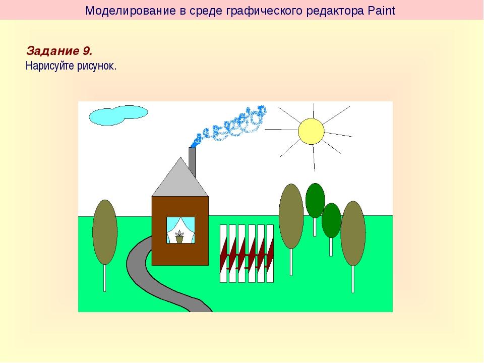Моделирование в среде графического редактора Paint Задание 9. Нарисуйте рисун...