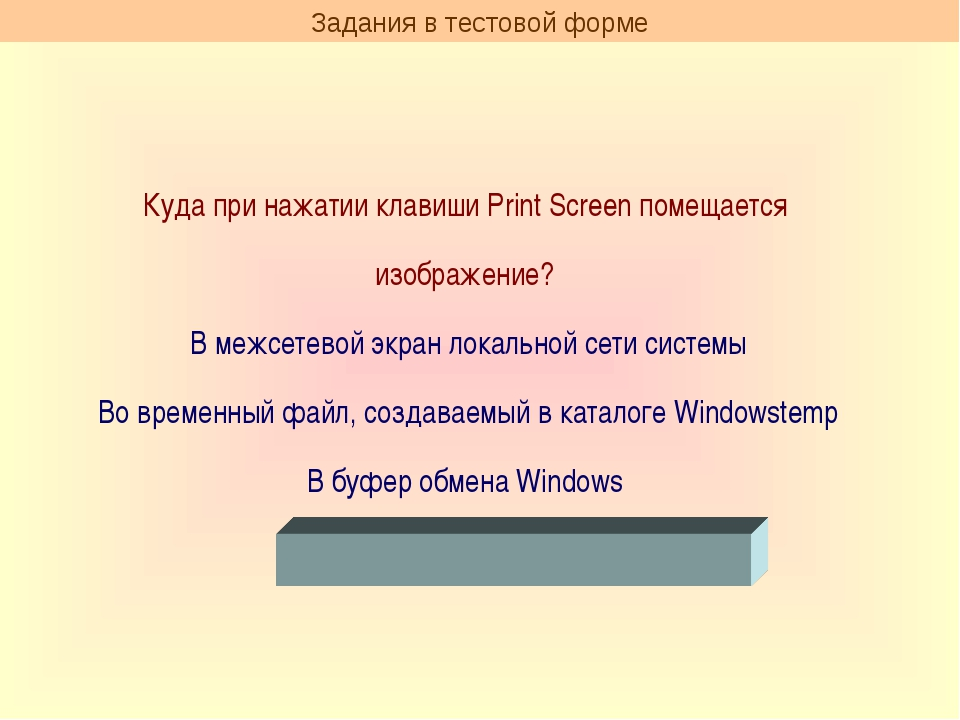 Куда при нажатии клавиши Print Screen помещается изображение? В межсетевой эк...