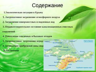 Содержание I.Экологическая ситуация в Крыму 1. Антропогенное загрязнение атмо