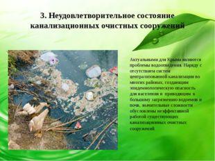 3. Неудовлетворительное состояние канализационных очистных сооружений Актуаль