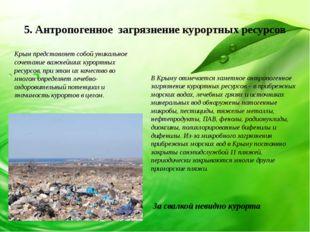 5. Антропогенное загрязнение курортных ресурсов Крым представляет собой уника