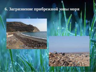 6. Загрязнение прибрежной зоны моря