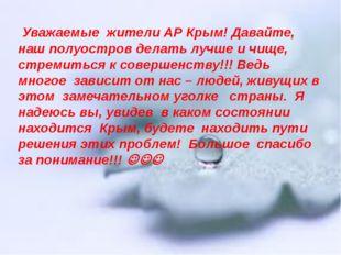 Уважаемые жители АР Крым! Давайте, наш полуостров делать лучше и чище, стрем