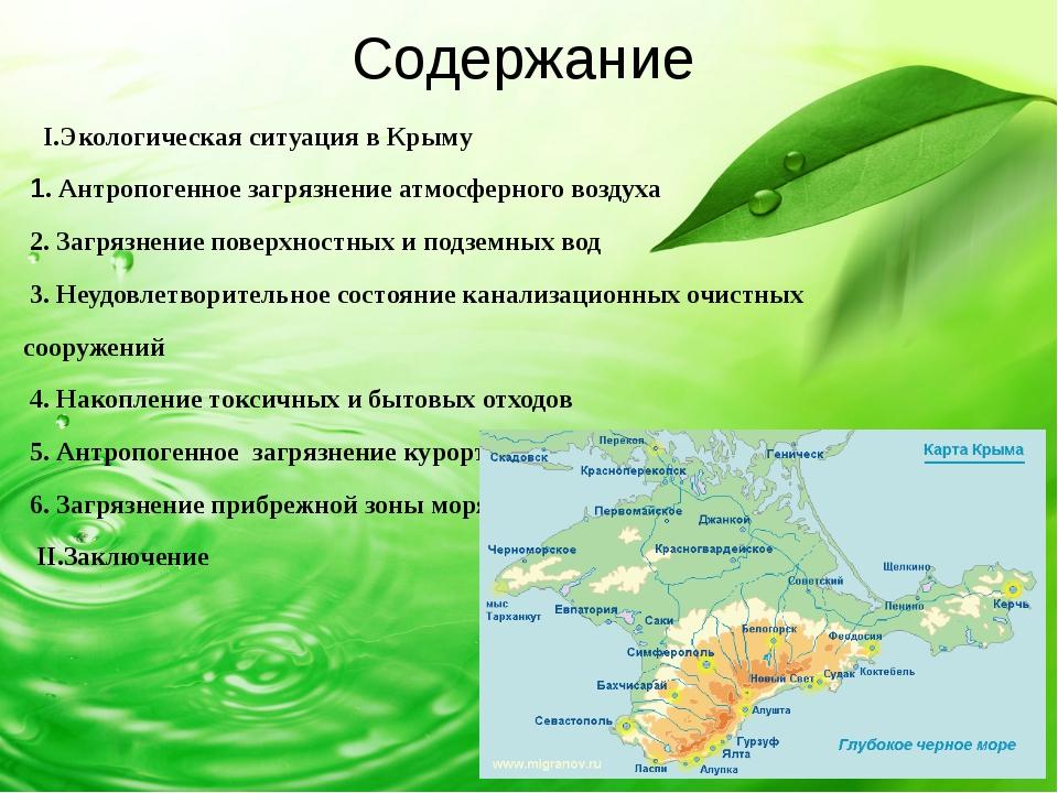 Содержание I.Экологическая ситуация в Крыму 1. Антропогенное загрязнение атмо...
