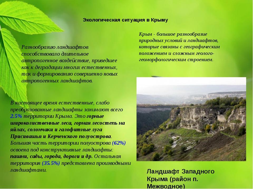 Экологическая ситуация в Крыму Крым - большое разнообразие природных условий...