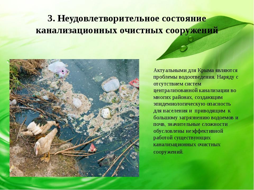 3. Неудовлетворительное состояние канализационных очистных сооружений Актуаль...