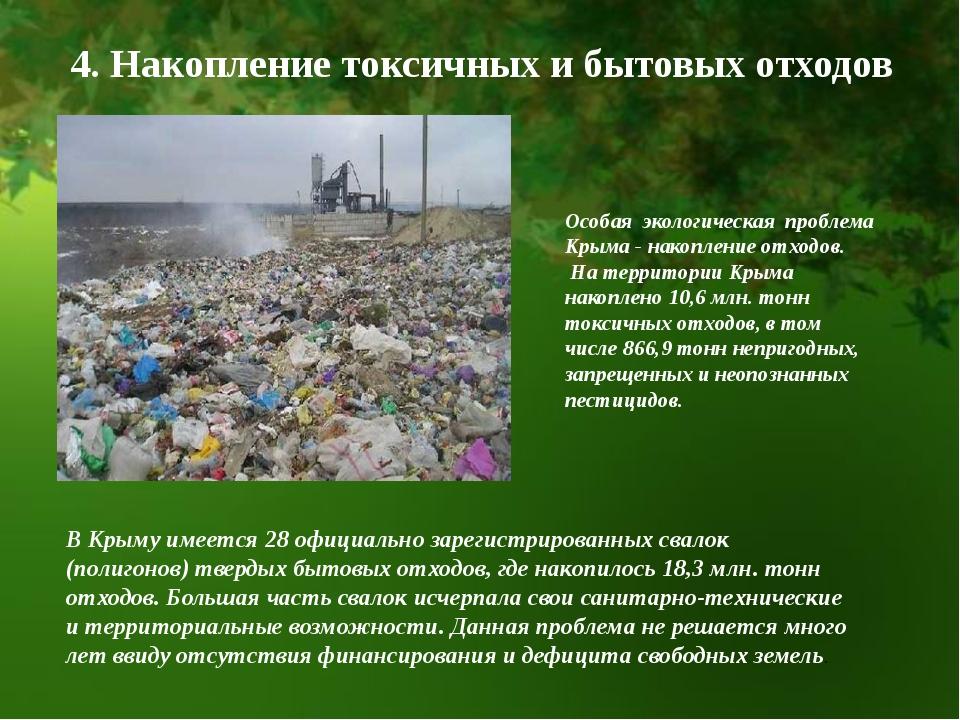 4. Накопление токсичных и бытовых отходов Особая экологическая проблема Крыма...