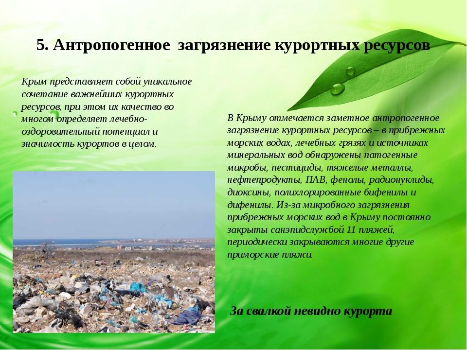 5. Антропогенное загрязнение курортных ресурсов Крым представляет собой уника...