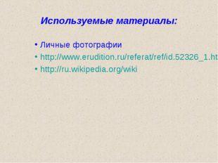 Используемые материалы: Личные фотографии http://www.erudition.ru/referat/ref