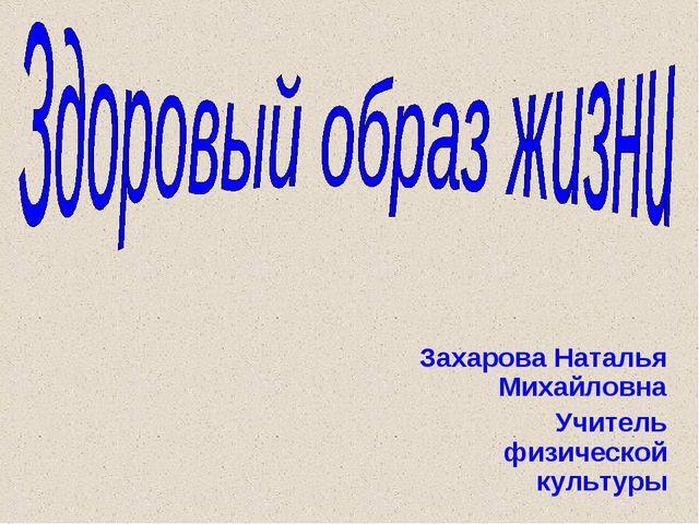 Захарова Наталья Михайловна Учитель физической культуры