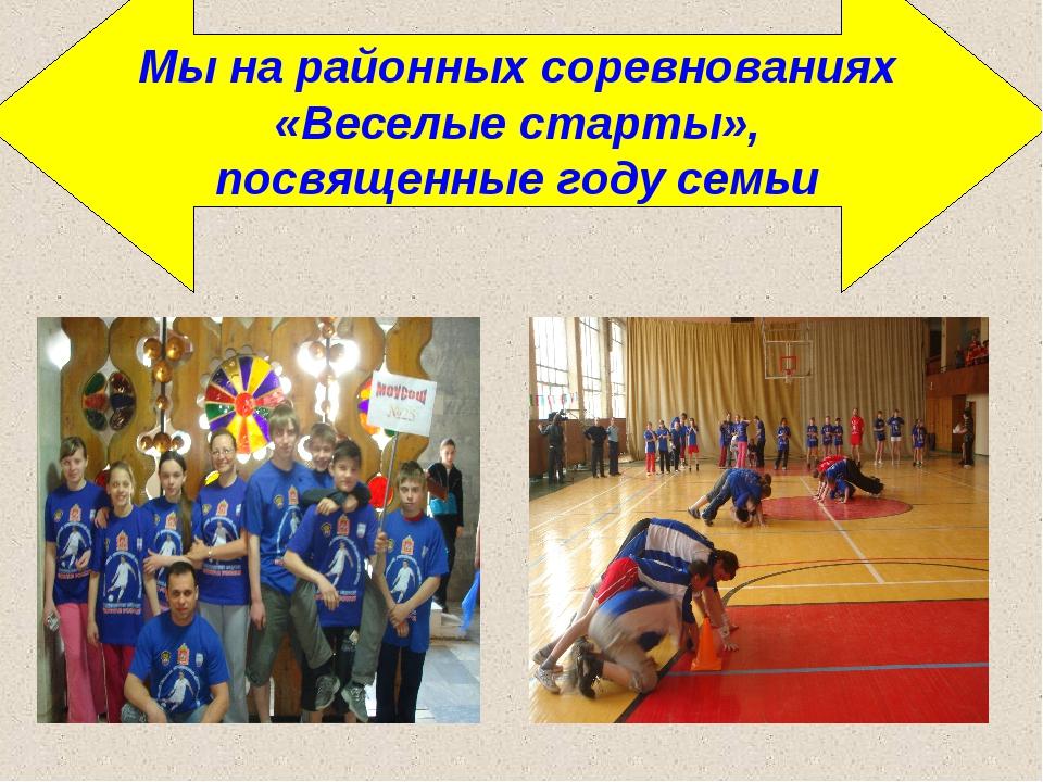 Мы на районных соревнованиях «Веселые старты», посвященные году семьи Мы на р...