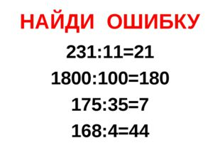 Самостоятельная работа На «5» Решить уравнение: 13 + 10m = 163 Выполните деле