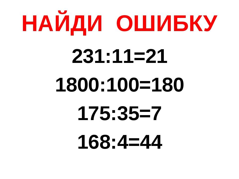 Самостоятельная работа На «5» Решить уравнение: 13 + 10m = 163 Выполните деле...
