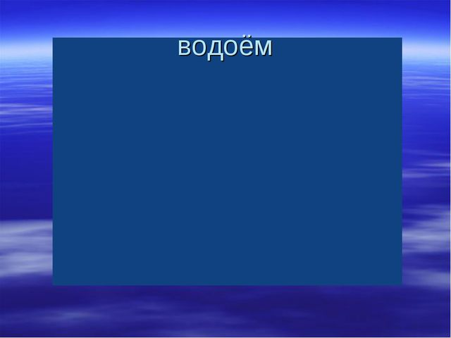 водоём