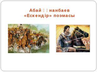 Абай Құнанбаев «Ескендір» поэмасы
