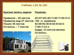 Учебник, с.24, № 122: Краткая запись задачи:  Привезли – 25 листов Привезли