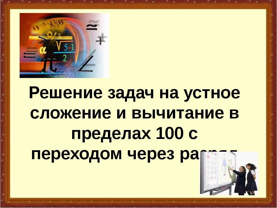 Решение задач на устное сложение и вычитание в пределах 100 с переходом через...