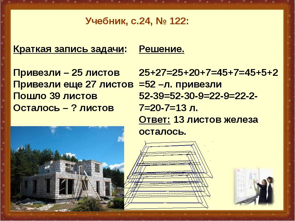 Учебник, с.24, № 122: Краткая запись задачи:  Привезли – 25 листов Привезли...