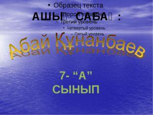 """АШЫҚ САБАҚ: 7- """"А"""" СЫНЫП"""
