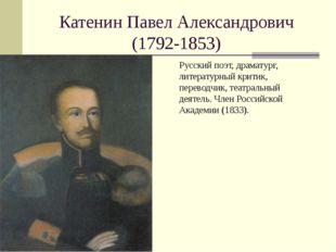 Катенин Павел Александрович (1792-1853) Русский поэт, драматург, литературный