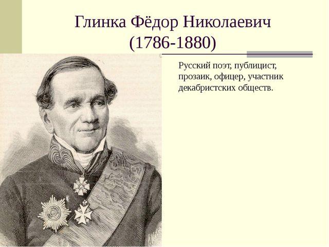 Глинка Фёдор Николаевич (1786-1880) Русский поэт, публицист, прозаик, офицер,...