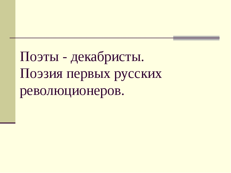 Поэты - декабристы. Поэзия первых русских революционеров.