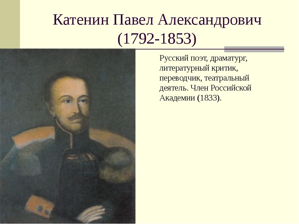 Катенин Павел Александрович (1792-1853) Русский поэт, драматург, литературный...