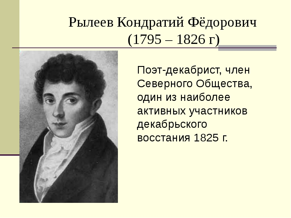 Рылеев Кондратий Фёдорович (1795 – 1826 г) Поэт-декабрист, член Северного Общ...