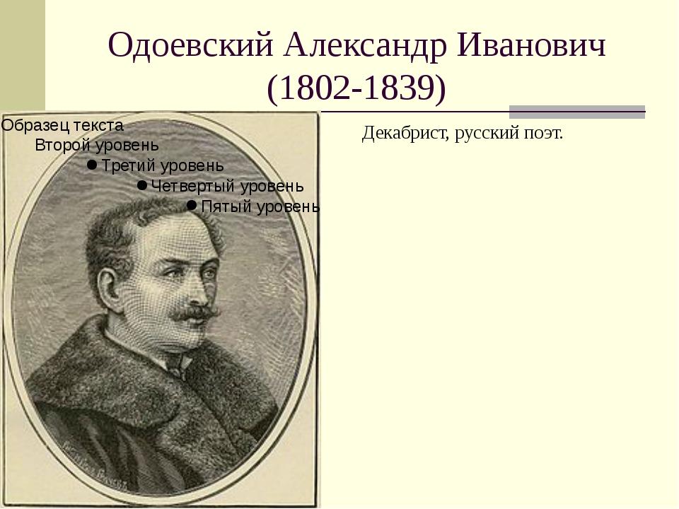 Одоевский Александр Иванович (1802-1839) Декабрист, русский поэт.