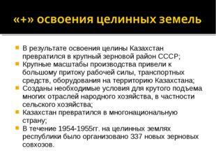 В результате освоения целины Казахстан превратился в крупный зерновой район С