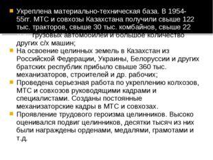 Укреплена материально-техническая база. В 1954-55гг. МТС и совхозы Казахстана