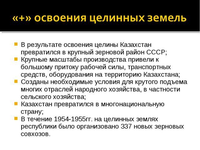 В результате освоения целины Казахстан превратился в крупный зерновой район С...
