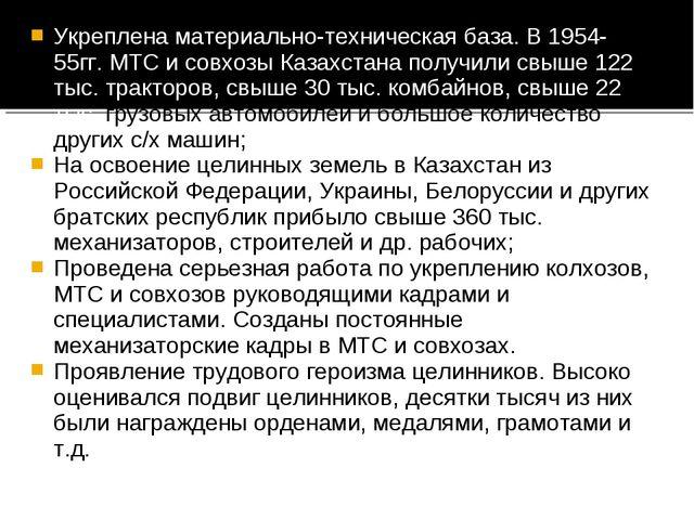 Укреплена материально-техническая база. В 1954-55гг. МТС и совхозы Казахстана...