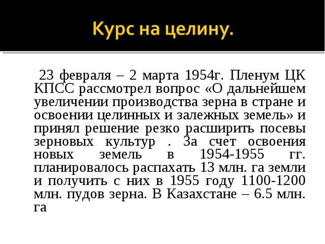 23 февраля – 2 марта 1954г. Пленум ЦК КПСС рассмотрел вопрос «О дальнейшем у...