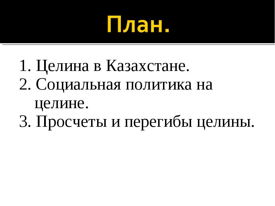 1. Целина в Казахстане. 2. Социальная политика на целине. 3. Просчеты и перег...