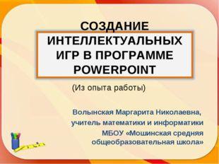Волынская Маргарита Николаевна, учитель математики и информатики МБОУ «Мошинс
