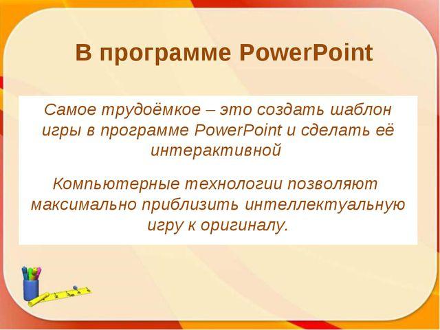 Самое трудоёмкое – это создать шаблон игры в программе PowerPoint и сделать е...