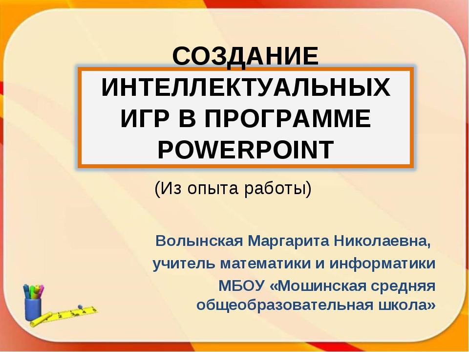 Волынская Маргарита Николаевна, учитель математики и информатики МБОУ «Мошинс...