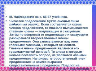III. Наблюдение на с. 66-67 учебника. Читается предложение Сухие листья тихо