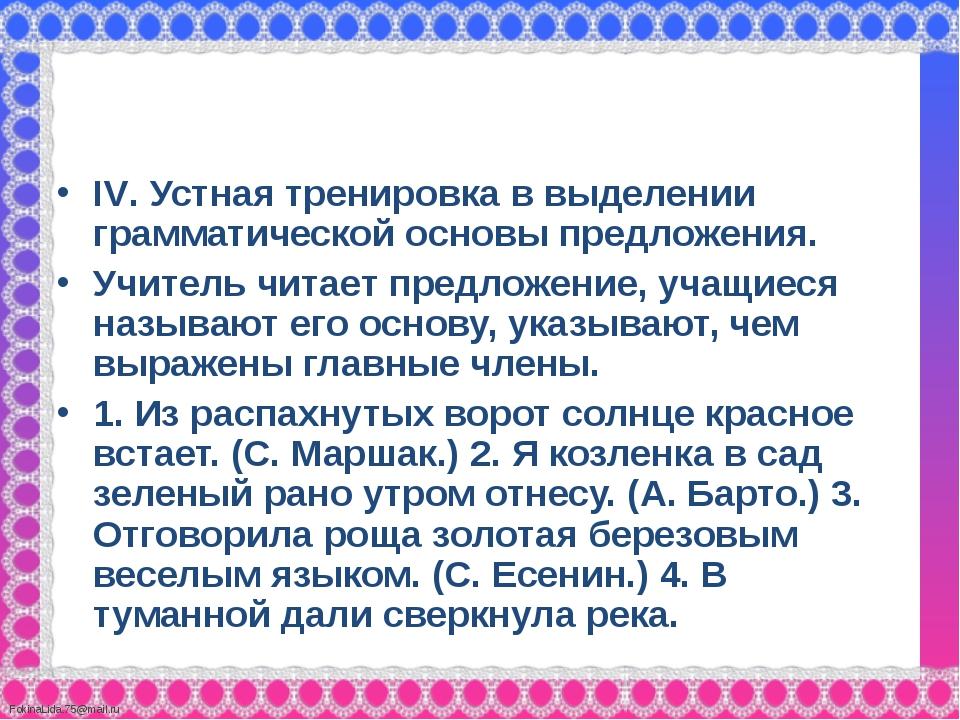 IV. Устная тренировка в выделении грамматической основы предложения. Учитель...