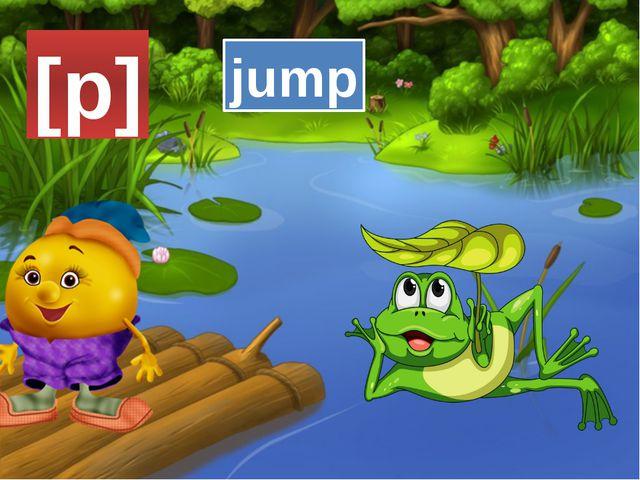 [p] jump