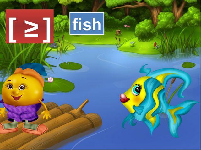 [ ʃ ] fish