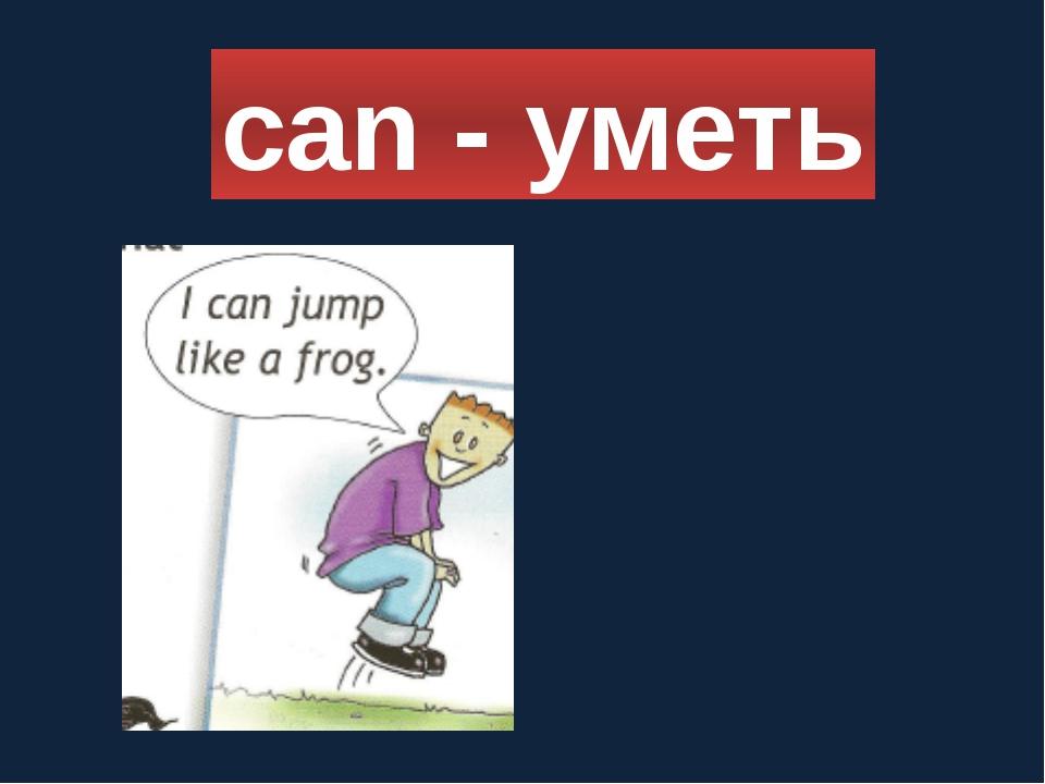 can - уметь