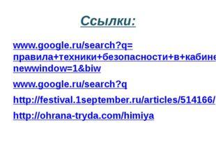 Ссылки: www.google.ru/search?q=правила+техники+безопасности+в+кабинете+химии&