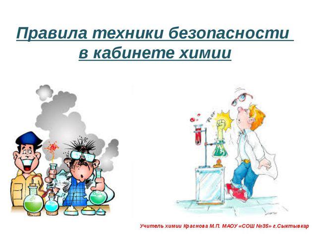 Правила техники безопасности в кабинете химии Учитель химии Краснова М.П. МАО...